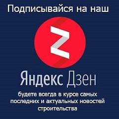 О строительстве и ремонте - канал Яндекс.Дзен